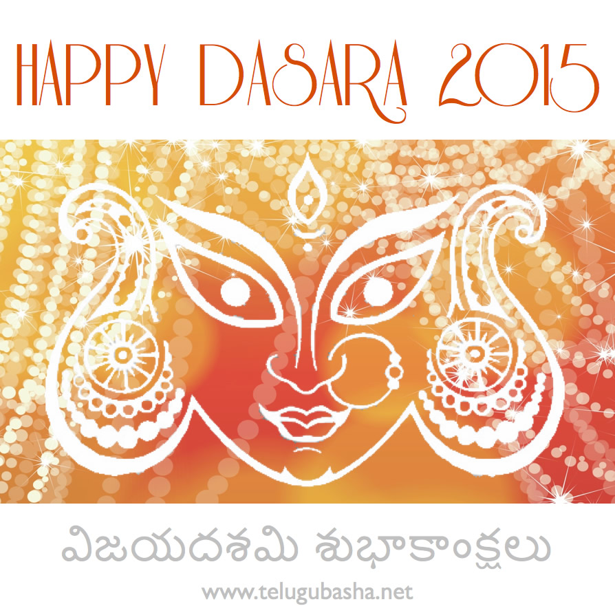 Happy dasara 2015 big