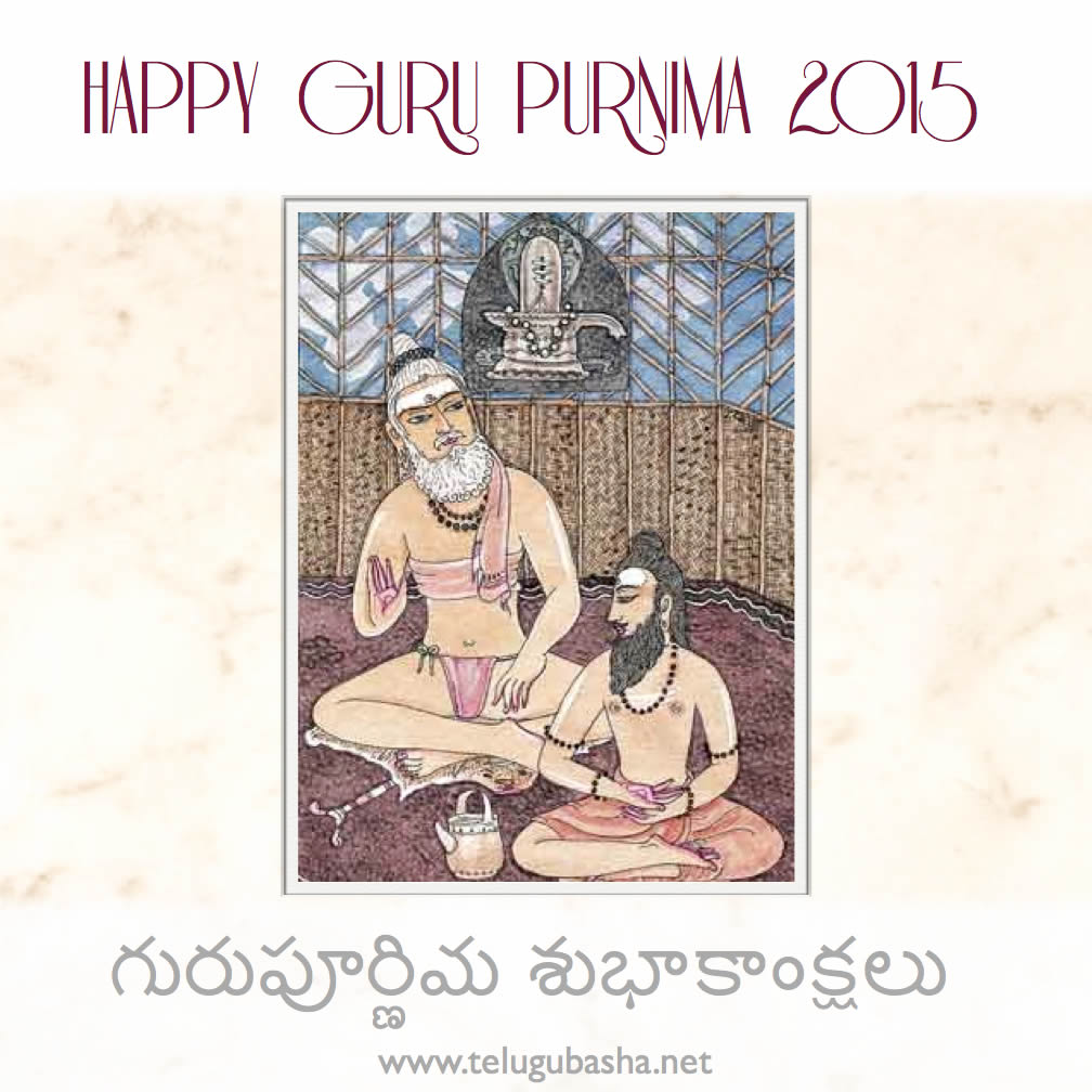 Happy gurupurnima 2015 3