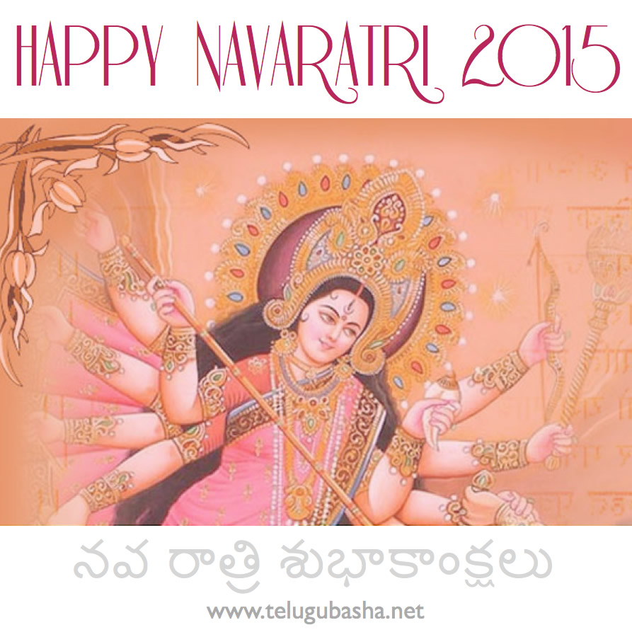 Happy navaratri2015