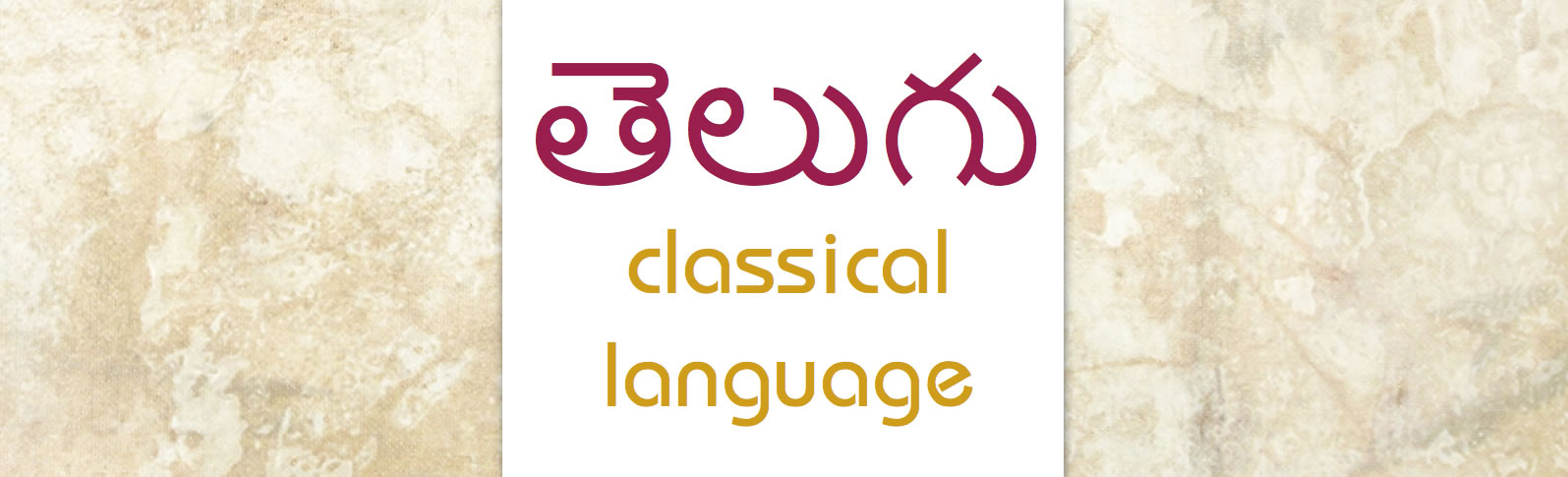 Teluguclassical language