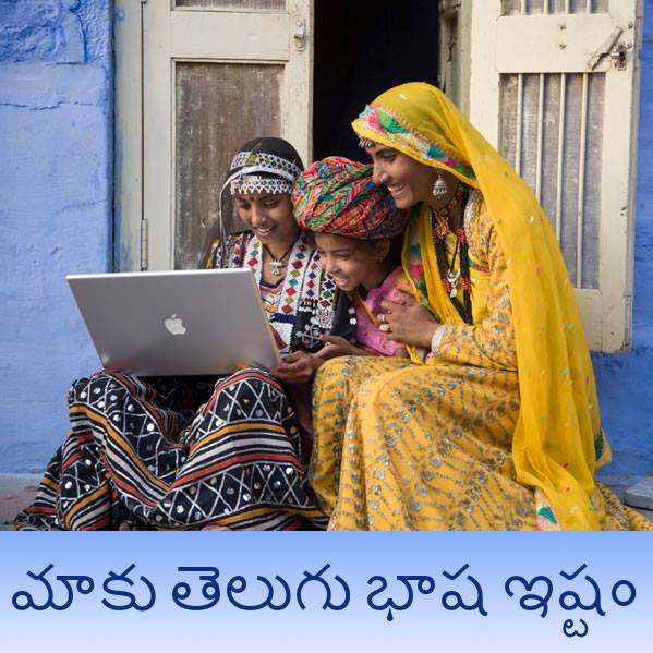 We like telugu basha